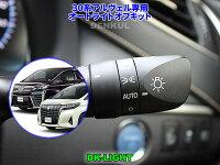 30系アルファード・ヴェルファイア専用オートライトオフキット【DK-LIGHT】自動消灯オートカット