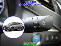 C-HR専用オートライトオフキット【DK-LIGHT】自動消灯オートカット