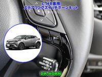 C-HR専用ステアリングスイッチホーンキット【DK-HORN】