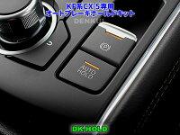 KF系CX-5専用オートブレーキホールドキット【DK-HOLD】自動オン