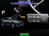 KF系CX-5専用アイドリングストップキャンセラー【DK-IDLE】自動キャンセルi-stop