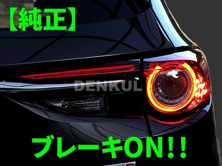 KG系CX-8専用ブレーキプラスキットテールLED4灯化全灯化
