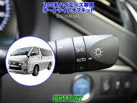 200系ハイエース専用オートライトオフキット【DK-LIGHT】自動消灯オートカット