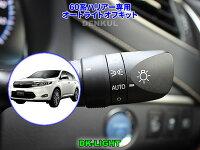 60系ハリアー専用オートライトオフキット【DK-LIGHT】自動消灯オートカット