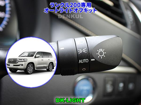 ランドクルーザー200専用オートライトオフキット【DK-LIGHT】 自動消灯 オートカット ランクル