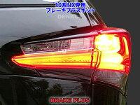 10系NX専用ブレーキプラスキットテールLED4灯化全灯化