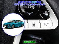 50系プリウスPHV専用ステアリングスイッチホーンキット【DK-HORN】