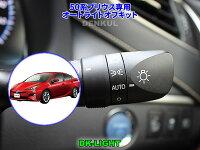 50系プリウス専用オートライトオフキット【DK-LIGHT】自動消灯オートカット