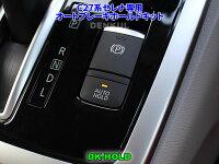 C27系セレナ専用オートブレーキホールドキット【DK-HOLD】自動オン