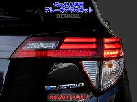 ヴェゼル専用ブレーキプラスキットテールLED4灯化全灯化