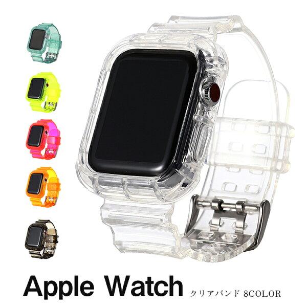 アップルウォッチバンドベルトおしゃれかわいいapplewatchseriesse6,5,4,3,2,1透明クリア42mm44mm