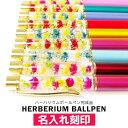 【名入れ】 【ペンケース 替え芯付き 】 ハーバリウムボールペン 完成品 ハーバリウムペン ハーバリウム ペン 送料無料 お祝い お礼 内祝い 手作り 可愛い かわいい ギフト 誕生日プレゼント 花材 お母さん ママ 誕生日プレゼント・・・