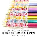 【ペンケース 替え芯付き】 ハーバリウムボールペン 完成品 ハーバリウムペン ハーバリウム ペン 送料無料 お祝い お礼 内祝い 可愛い かわいい ギフト 誕生日プレゼント 花材 お母さん ママ 誕生日プレゼント・・・