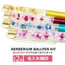【名入れ】【替え芯付】【色を選べる】ハーバリウムボールペン 本体 ハーバリウムペン ハーバリウム ペン 手作り キット カスタマイズ オリジナル ノベルティ お祝い お礼 可愛い かわいい ギフト プレゼント 花材 送料無料 | 結婚式 結婚祝いの商品画像
