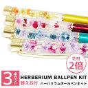 【替え芯付】【色を選べる】ハーバリウムボールペン 本体 ハーバリウムペン ハーバリウム ペン 手作り キット カスタマイズ オリジナル ノベルティ お祝い お礼 可愛い かわいい ギフト プレゼント 花材 送料無料 | 結婚式 結婚祝い /3本の商品画像