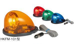 パトライト(PATLITE) 流線型回転灯 HKFM-101 DC12V車用回転灯 パトランプ 黄、緑、青 送料無料・在...