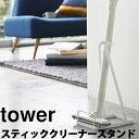 tower タワー スティッククリーナースタンド 03273 03274 掃除機スタンド 掃除機立て スティック 立てかけ コンパクト 片付け シンプル おしゃれ サニタリー 雑貨 山崎実業 YAMAZAKI