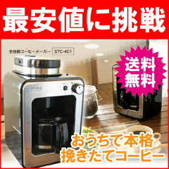 家庭用だからコンパクトさにこだわりました。/siroca シロカ STC-401 全自動コーヒーメーカーヒ...