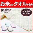 パシーマ キルトケット シングル 145×240cm パシーマ(送料無料) 通販 [モノルル_d]