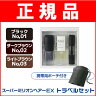 (TVで話題!) スーパーミリオンヘアーEXトラベルセット 通販 値下げ outlet