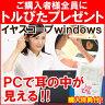 (「とるピタ」20本プレゼント) イヤスコープ windows 内視鏡付 イヤースコープ パソコンで 耳掃除 約15倍拡大 ウィンドウズ ホワイト 耳掻き 凄い すごい 耳かき ライト コデン(送料無料) 通販