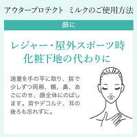 【公式】デルメッドアウタープロテクトミルクSPF50・PA++++