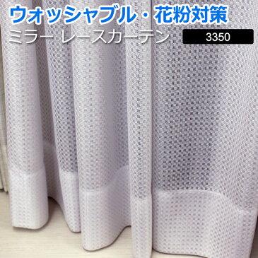 ミラーレース 3350WH 花粉・ホコリ吸着 【オーダーカーテン】 洗える! 幅200x丈178cm (サイズ指定できます)