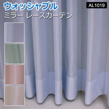 ミラーレース AL1019 【オーダーカーテン】 洗える! 幅200x丈178cm (サイズ指定できます)