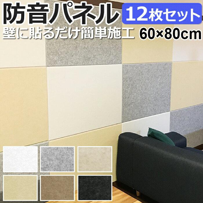 音の振動を吸収する 壁材 フェルトボード 約60×80cm 12枚セット フェルメノン(Do) 送料無料 送料込 騒音トラブル対策:ラグ・カーペット店デザインライフ