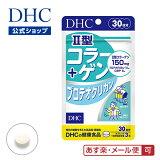 【店内P最大16倍以上&300pt開催】II型コラーゲン コンドロイチン グルコサミン CBP【DHC直販サプリメント】II型コラーゲン+プロテオグリカン 30日分| DHC dhc サプリ サプリメント ディーエイチシー コラーゲン グルコサミン 健康食品 dhcサプリメント dhcサプリ おすすめ