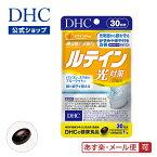 【あす楽対応】【店内P最大16倍以上&300pt開催】 機能性表示食品【DHC直販】【メール便OK】 ルテイン 光対策 30日分|健康食品 dhc ビタミン サプリメント サプリ 男性 女性 ディーエイチシー ビタミンe 目のサプリメント 活力 目 目のサプリ カシス アイケア 健康 さぷり 男
