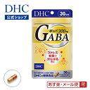 【店内P最大48倍以上&300pt開催】GABAで前向きな毎日を【メール便OK】【DHC直販】脳の中に多く存在しているアミノ酸の一種 ギャバ(GABA) 30日分| DHC dhc サプリ サプリメント ディーエイチシー カルシウム gaba 亜鉛 ミネラル 健康食品 dhcサプリメント おすすめ