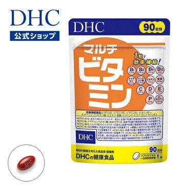 【店内P最大46倍以上&1300pt開催】ビタミン11種類をまとめて1粒に 【DHC直販】 サプリメント サプリ ビタミン マルチビタミン 徳用90日分   dhc ビタミンc 女性 男性 ビオチン ビタミンd 健康食品 ビタミンe 葉酸 ディーエイチシー ナイアシン 健康 ビタミンb パントテン酸