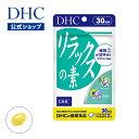 【店内P最大15倍以上&300pt開催】【DHC直販サプリメント】緑茶に含まれているアミノ酸「テアニ...