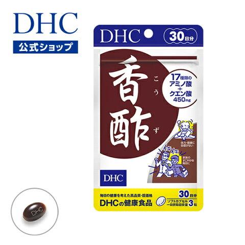 【店内P最大16倍以上&300pt開催】【DHC直販サプリメント】17種類のアミノ酸 さらにクエン酸を摂ることができる 香酢(こうず) 30日分 | DHC dhc サプリメント サプリ 健康食品 ビタミン アルギニン ディーエイチシー ミネラル リジン 美容サプリメント 健康 美容 女性