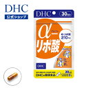 DHC α-リポ酸 120粒 60日分(ネコポス便利用) 美容 健康