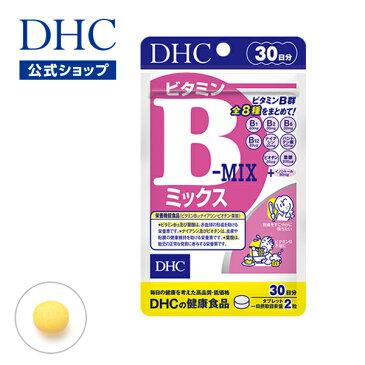 【店内P最大46倍以上&1300pt開催】補酵素になる必須ビタミン ダイエットに【DHC直販サプリメント】 ビタミンBミックス 30日分【栄養機能食品(ナイアシン・ビオチン・ビタミンB12・葉酸)】   dhc サプリメント サプリ 健康食品 ビタミン ディーエイチシー 美容 ビタミンb 健康