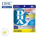 【店内P最大47倍以上&300pt開催】中性脂肪が気になる方、魚のDHAをとりたい方に! 【DHC直...