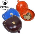 イタリア製フィレンツェperoniペローニ本革馬蹄型小銭入れコインケース(全12色)【楽ギフ_包装】