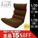 【送料無料】座椅子 『リーベイス』 ブラウン コンパクト 低反発 リクライニング フロアチェア 茶色 LB-DML-FIGO(DBR) 敬老の日