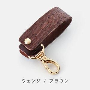 【羽島ベルト】スマートキーケース新しいギミックが心地いい新構造のキーケース本革日本製日本製金具キーホルダー新しい素材感木と革の組み合わせ【】