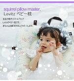 Lovitzベビー枕16種3カ月〜3歳ベビーまくらあす楽送料無料babypillowpremiumベビーまくら子供まくらベビー枕出産祝い内祝い