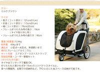 犬用カート/バギー