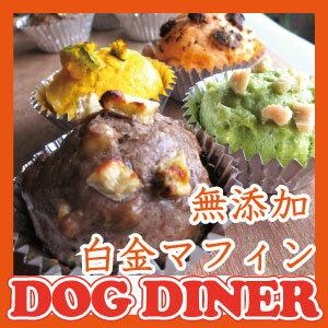 無添加 犬用ケーキ・手作りごはん(国産の素材で手作り犬のケーキ)低カロリー/ケーキ/犬/ダイエ...