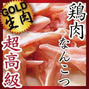 犬の生肉・生食用・鶏肉