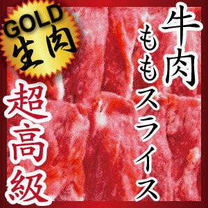 犬の生肉・生食用・牛肉