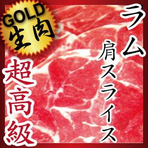 犬の生肉・生食用・ラム・マトン
