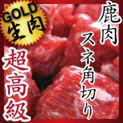 鹿肉(シカ肉) 500g(バラ凍結/冷凍)犬用/生肉/ヴェニソン/しか肉/鹿/肉/手作り/手作り食/手作り...