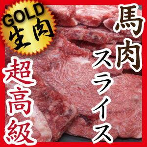 生肉・生食用・馬肉