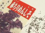 シソ春蒔き種子 赤縮緬しそ 1.5mL 小袋詰